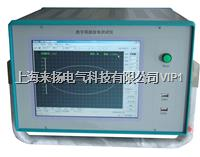 局部放電測試系統 LYTCD-9808