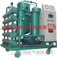 絕緣油雙級真空濾油機 LYDDJ