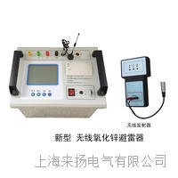 無線帶電氧化鋅避雷器測試儀 LYYHX6000