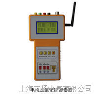 手持氧化鋅避雷器帶電測試儀 LYYB-3000
