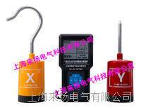 高壓核相儀 LYWHX-8000型0-550KV