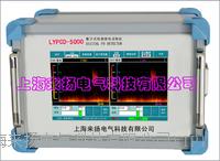在線式超聲波局放測試儀 LYPCD-5000