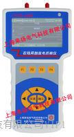 便攜式局放檢測儀 LYPCD-3500
