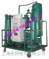 高性能離心式濾油車 LYLXJ