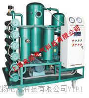 雙極多功能真空濾油機 LYDZJS-150