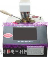 油閃點測量儀 LYBS-8