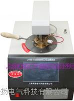 全自動閉口閃點測量儀 LYBS-8
