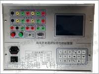 開關動特性校準裝置 GDHVS-II