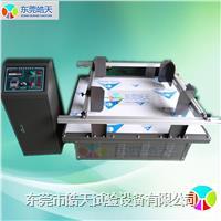廣州模擬運輸振動試驗機價位 SV-010