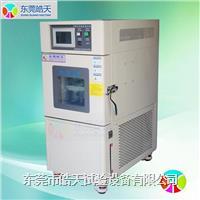 低湿低温试验箱直销厂家