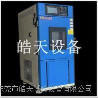 东莞合欢视屏80L标准恒温恒湿试验设备