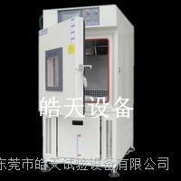 标准80L可程式温湿度试验机