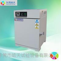 電熱鼓風幹燥箱工廠直銷 ST-49
