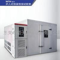 HAOTIAN大型交變濕熱試驗房 WTHA-08S
