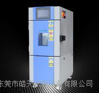 上海可编程式恒温恒湿实验室 SMA-22PF