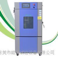 電暖器立式小型恒溫恒濕實驗箱