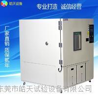800L可编程高低温交变湿热试验机