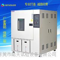 1000L可程式高低温试验箱供应商