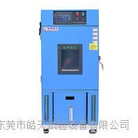恒温恒湿试验箱内部结构设计 可编程温湿度试验机