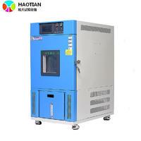 東莞小型立式恒溫恒濕試驗箱報價 THC-80PF