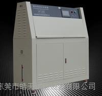 北京樣機紫外線老化試驗機 HT-UV3