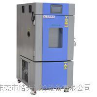 求購高低溫交變濕熱試驗箱專用 THB-150PF