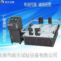 包裝行業使用模擬運輸振動台 HT-100NM