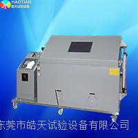 攝影器材鹽霧腐蝕交變循環箱 SH-120