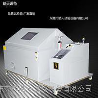 複合式鹽霧試驗箱SH-120