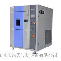 水冷式三箱冷熱衝擊試驗箱 TSD-80F-3P