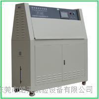 紫外線褪色老化耐黃試驗箱 HT-UV2