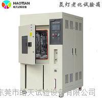 風冷式氙弧燈老化耐黃試驗箱 HT-SQUN-512