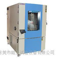 1000升標準型高低溫交變濕熱試驗箱 THA-1000PF