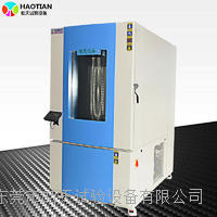 1000L高低溫循環濕熱試驗箱 THC-1000PF
