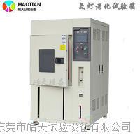 氙弧燈溫濕度環境耐黃測試試驗箱 HT-QSUN