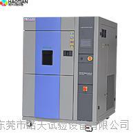 智能型三箱式冷熱衝擊環境衝擊試驗箱 TSD-36PF-2P