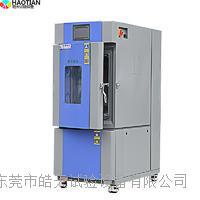 材料測試恒定低濕度高低溫交變濕熱環境老化試驗箱 THB-150PF