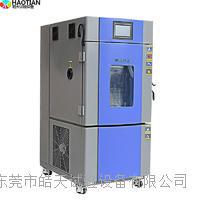 可編程式電工測試低濕度高低溫交變濕熱試驗箱 THC-150PF