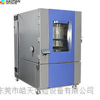 THD-1000PF 海南高低溫交變濕熱試驗機