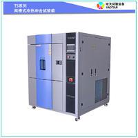 冷熱衝擊循環試驗箱直銷廠家