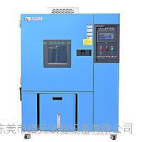 高低溫交變濕熱試驗機東莞廠家供應 THD-150PF
