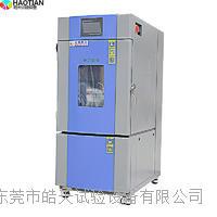 恒溫恒濕試驗箱維護 可程式恒温恒湿试验箱 SMC-150PF