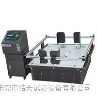模擬運輸振動台平價出售 SV-010