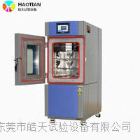 特價高低溫交變濕熱試驗箱 濕熱交變試驗機單價 THD-150PF