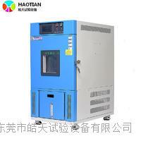 0L标准型恒温恒湿箱直销厂家