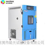 150L标准型恒温恒湿箱专业产销 SMC-150PF