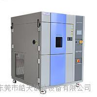 福州高低溫衝擊檢測機 TSD-50-3P