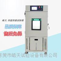 内箱150升立式恒温恒湿试验箱实验室专用 SMC-150PF