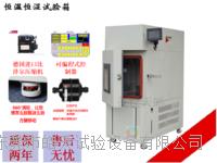 深圳小型温湿度循环试验仪