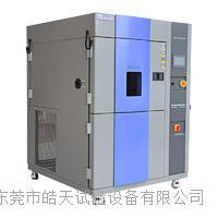 非標準定製快速升降溫試驗箱,快速溫變試驗機製造廠